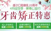 北京维尔口腔20周年献礼 4月暖春成人牙齿矫正低至12000元