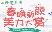 上海伊莱美口碑怎么样?4月春唤新颜假体隆胸28000元起