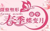 青海康华4月春季整形蝶变月 纳米无痕双眼皮666元