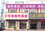 台州天台华美整形美容医院
