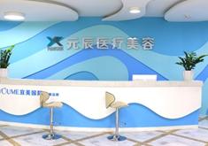 惠州元辰整形美容医院