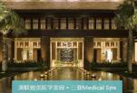 三亚美联致美整形美容医院
