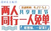 深圳米兰柏羽5.1鼻综合两人同行9900元/人 还有招募整形模特