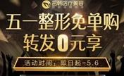 福州名韩5月整形优惠 假体丰胸仅需19800元还有机会享0元整形