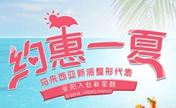 北京新星靓5月整形优惠价格表公开 自体脂肪丰胸仅需9800元