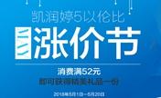 北京凯润婷5月涨价节 无针水光52元还可获得精美礼品一份