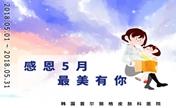 韩国首尔丽格感恩5月 正品美版超声刀除皱仅需5200元