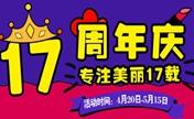 """宜春天泽整形怎么样?17周年优惠3.8折起""""800元做双眼皮"""""""