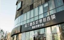 北京高兰德整形医院外景
