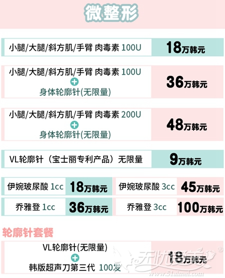 韩国宝士丽5月微整形项目优惠