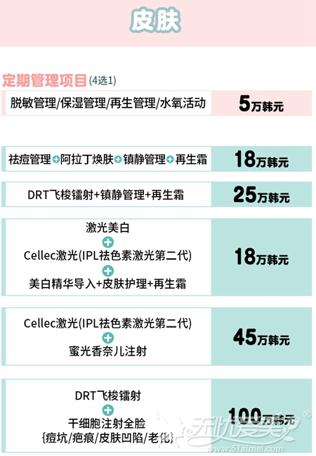 韩国宝士丽5月皮肤护理项目优惠