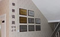 唐山美仁整形医院荣誉墙