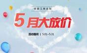 韩国缪慈总院5月大放价 美版超声刀+热玛吉+玻尿酸只需6000元