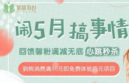 广州紫馨整形5月优惠