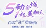 """广州紫馨整形怎么样?5月新老顾客送优惠""""韩式双眼皮2680"""""""