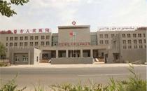 吐鲁番市人民医院整形外观