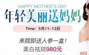 广州曙光5月新品季献礼母亲节 美白祛斑980元还送人参一盒