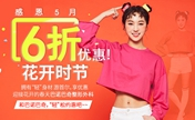 韩国巴诺巴奇感恩5月 大腿、腰腹吸脂6折优惠活动来啦!