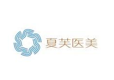 北京夏芙医疗美容诊所