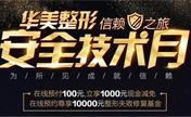 预存100抵1000 武汉华美整形5月自体脂肪丰胸特惠价18800元