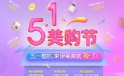 上海伊莱美5月美购节 膨体隆鼻+耳软骨垫鼻尖仅需17600元