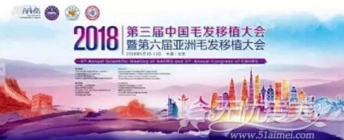 2018年第三届毛发移植大会开启 外国医生团也来参观交流