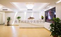 深圳维多利亚整形医院前台