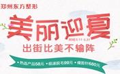 郑州东方5月美丽迎夏特惠 韩式清新双眼皮(切开)2780元