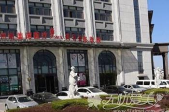 锦州斯美诺整形医院
