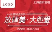 """上海首尔丽格5月告别季特惠 全切双眼皮5200元让你脱""""单"""""""