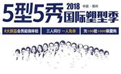郑州集美5月5型5秀塑型季 瘦脸/丰胸/吸脂/自体脂肪填充0元