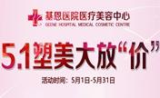 北京基恩整形美容中心怎么样?5月塑美特惠埋线双眼皮1680元