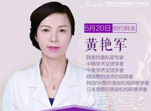 私密抗衰老医生黄艳军坐诊合肥韩美