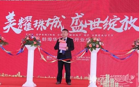 合肥华美院长吴宗贵在蚌埠华美开业典礼上致辞