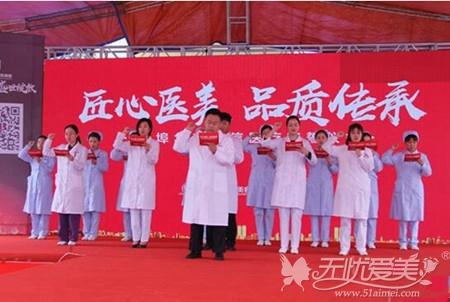 蚌埠华美整医护人员在开业典礼上宣誓