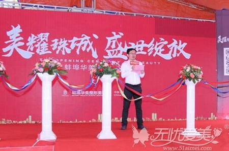 蚌埠华美整形院长林东煌在开业典礼上致辞