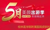 桂林医学院附属医院皮肤科院庆献礼5月水光美肤套餐8.2折起