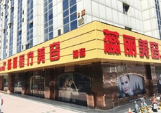 北京卓颜蕊丽医疗美容医院