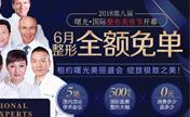 好消息!广州曙光6月整形能全额免单啦 消费多少返多少