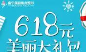 南宁美丽焦点7个项目只要618元 内附焦点6月整形活动价格表