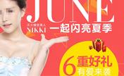 6月重回童颜时代 上海天大整形埋线双眼皮1500元致敬童年