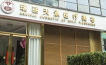 北京瑞丽天承整形医院大门