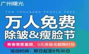 广州曙光万人免费除皱&瘦脸节开始啦 还有瑞蓝玻尿酸1980元