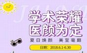 上海玫瑰整形正规吗?6月年中优惠脱毛61.8祛痘380