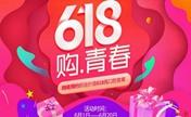"""长沙雅美""""618购青春""""优惠 小气泡6.18众多项目1折秒杀"""