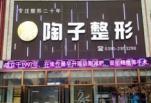 焦作陶子医疗美容诊所