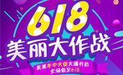 618美丽大作战 深圳美莱2018年中大促开启衡力瘦脸低至618元