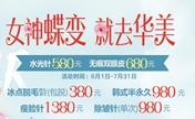 龙岩华美医院正规吗?2018暑期整形优惠韩式精雕双眼皮1680元