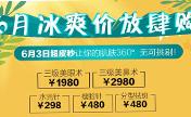 夏日冰爽来袭 安徽韩美整形祛黑头特惠61元玩转这个六月