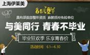 上海伊莱美6月毕业狂季 全面部自体脂肪填充仅需26800元